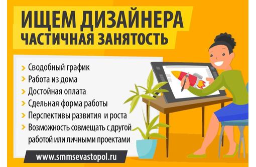 Дизайнер в Севастополе - СМИ, полиграфия, маркетинг, дизайн в Севастополе