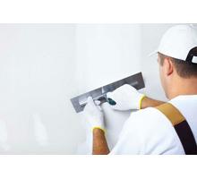 Шпатлевка стен (под покраску) - Ремонт, отделка в Феодосии