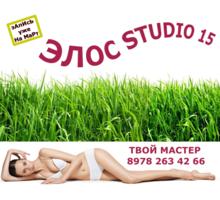 """Удаление волос """"Элос Studio 15"""" Ген.Острякова,15 запись уже на март 2020 - Уход за лицом и телом в Севастополе"""