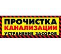 Прочистка канализации Феодосия.Чистка.Засора.+7(978)259-07-06 - Сантехника, канализация, водопровод в Феодосии