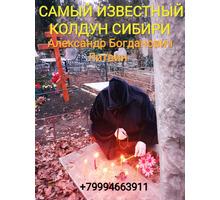 сильный родовой колдун Александр Богданович - Гадание, магия, астрология в Белогорске