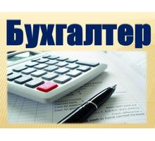бухгалтер в дистрибьюторскую компанию - Бухгалтерия, финансы, аудит в Симферополе