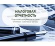 Подготовка и сдача отчетности в ИФНС, фото — «Реклама Севастополя»