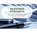 Подготовка и сдача отчетности в ИФНС - Бухгалтерские услуги в Севастополе