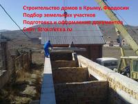 Строительство домов, коттеджей и коммерческой недвижимости в Крыму и Феодосии - Строительные работы в Крыму