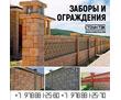 Бетонный заборный блок (француз), фото — «Реклама Севастополя»