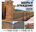 Бетонный заборный блок (француз) - Кирпичи, камни, блоки в Севастополе