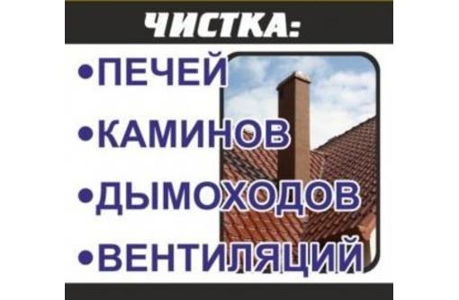 АКТ печника- трубочиста с 20ти летнем стажем!!!, фото — «Реклама Евпатории»