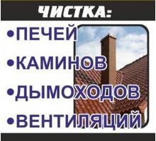 АКТ печника- трубочиста с 20ти летнем стажем!!! - Газ, отопление в Евпатории