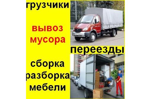 Грузоперевозки, вывоз мусора, доставка, стройматериалы с доставкой.Работаем 24/7 - Вывоз мусора в Севастополе