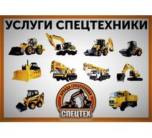 Заказ Аренда Спецтехники работаем по Крыму - Инструменты, стройтехника в Евпатории