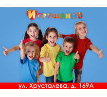 Детские игрушки в Севастополе – «Игрушкино»-магазин низких цен! НОВЫЙ АДРЕС!!! - Игрушки в Севастополе