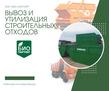 Вывоз и Утилизация мусора и строительных отходов в Севастополе. Установка контейнеров., фото — «Реклама Севастополя»