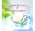 Фитнес и хореография в Симферополе – студия Mind BodyFit: вместе к отличным результатам - Спортклубы в Крыму