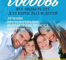 Помощник зубного техника - Медицина, фармацевтика в Севастополе