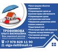 Продам дом в городе Бахчисарае - Услуги по недвижимости в Крыму