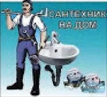 Сантехник.Сантехнические.Услуги.Прочистка.Канализации.+7(978)259-07-06 - Сантехника, канализация, водопровод в Форосе