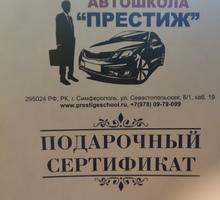 Подарочный сертификат на обучение в автошколе - Автошколы в Симферополе