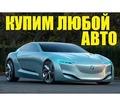 Автовыкуп дорого и быстро, автоподбор, выездная диагностика в Севастополе и  Крыму - Автовыкуп в Крыму