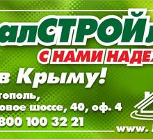 Строительство загородных домов в Севастополе в рассрочку без банка на 2 года – ООО «УралСТРОЙлес - Строительные работы в Севастополе