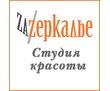 Салон красоты в Севастополе – студия «Zazеркалье»: воплощаем в реальность мечты о счастье!, фото — «Реклама Севастополя»