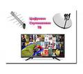Спутниковое, Цифрового Т2 без абонентской платы - Спутниковое телевидение в Симферополе