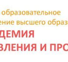 Академия управления и производства г. Москва приглашает для получения образования - ВУЗы, колледжи, лицеи в Севастополе