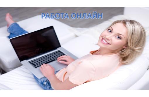 Требуется менеджер интернет магазина - Работа на дому в Севастополе