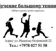 Обучение большому теннису - Детские спортивные клубы в Севастополе
