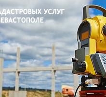 Межевание,кадастровый инженер,геодезия,изыскания,судебная экспертиза,юрист - Центр Кадастровых Услуг - Услуги по недвижимости в Севастополе