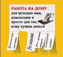 Удалённый заработок в интернете - Частичная занятость в Симферополе