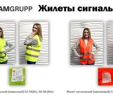 Жилеты сигнальные для строителей - Мужская одежда в Крыму