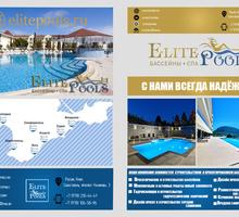 """Компания  """"Elite Pools"""" (Элитные Бассейны) - Бани, бассейны и сауны в Феодосии"""
