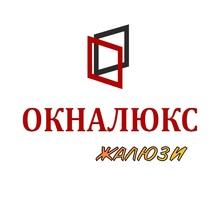Продажа, изготовление и установка качественных и недорогих жалюзи. - Шторы, жалюзи, роллеты в Севастополе