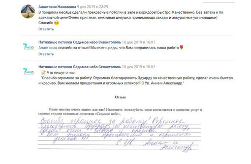"""Натяжные потолки от студии """"Седьмое небо"""" в Севастополе - Натяжные потолки в Севастополе"""