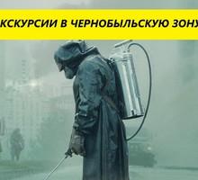 Поездки в Чернобыльскую зону - Отдых, туризм в Черноморском