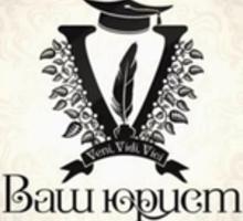 Подготовка и разработка договоров - Юридические услуги в Ялте