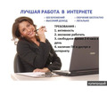 Оператор onlane - чата ( требуется девушка) - ИТ, компьютеры, интернет, связь в Алуште