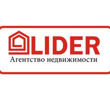 Менеджер в Агентство Недвижимости Лидер - Недвижимость, риэлторы в Севастополе