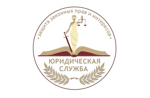 Адвокат. Юридические услуги., фото — «Реклама Севастополя»