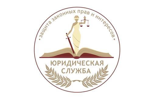 Юридические услуги. Представительство в судах. Профессиональное составление исковых заявлений и др., фото — «Реклама Севастополя»