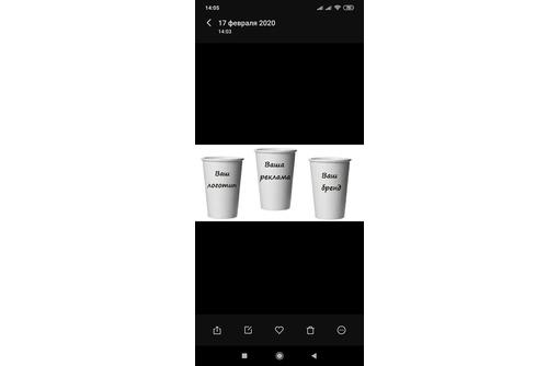 Бумажные  Стаканчики с Вашим логотипом - Реклама, дизайн, web, seo в Севастополе