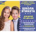 """ШКОЛА ЭТИКЕТА в студии """"УСПЕХ"""" ост. Океан - Детские развивающие центры в Севастополе"""