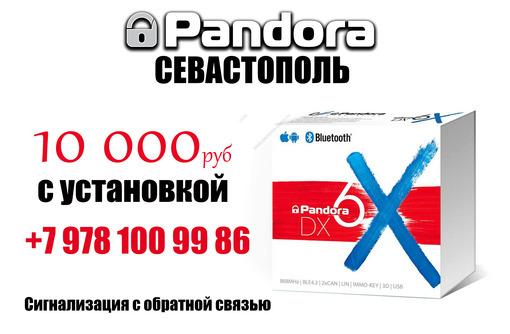 Автосигнализация Pandora DX-6x С УСТАНОВКОЙ, фото — «Реклама Севастополя»