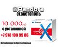 Автосигнализация Pandora DX-6x С УСТАНОВКОЙ - Электроника в Севастополе