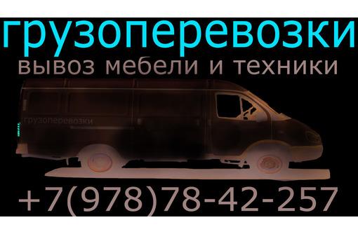Грузоперевозки газель, вывоз мебели! - Грузовые перевозки в Севастополе