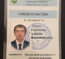 Инструктор по вождению с гарантией - Автошколы в Севастополе