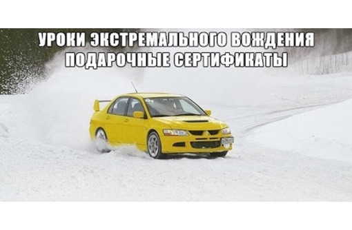 Экстремальное вождение в Севастополе, фото — «Реклама Севастополя»