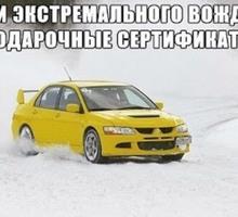 Экстремальное вождение в Севастополе - Автошколы в Севастополе
