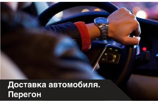 Перегон автомобиля в Крым, фото — «Реклама Симферополя»
